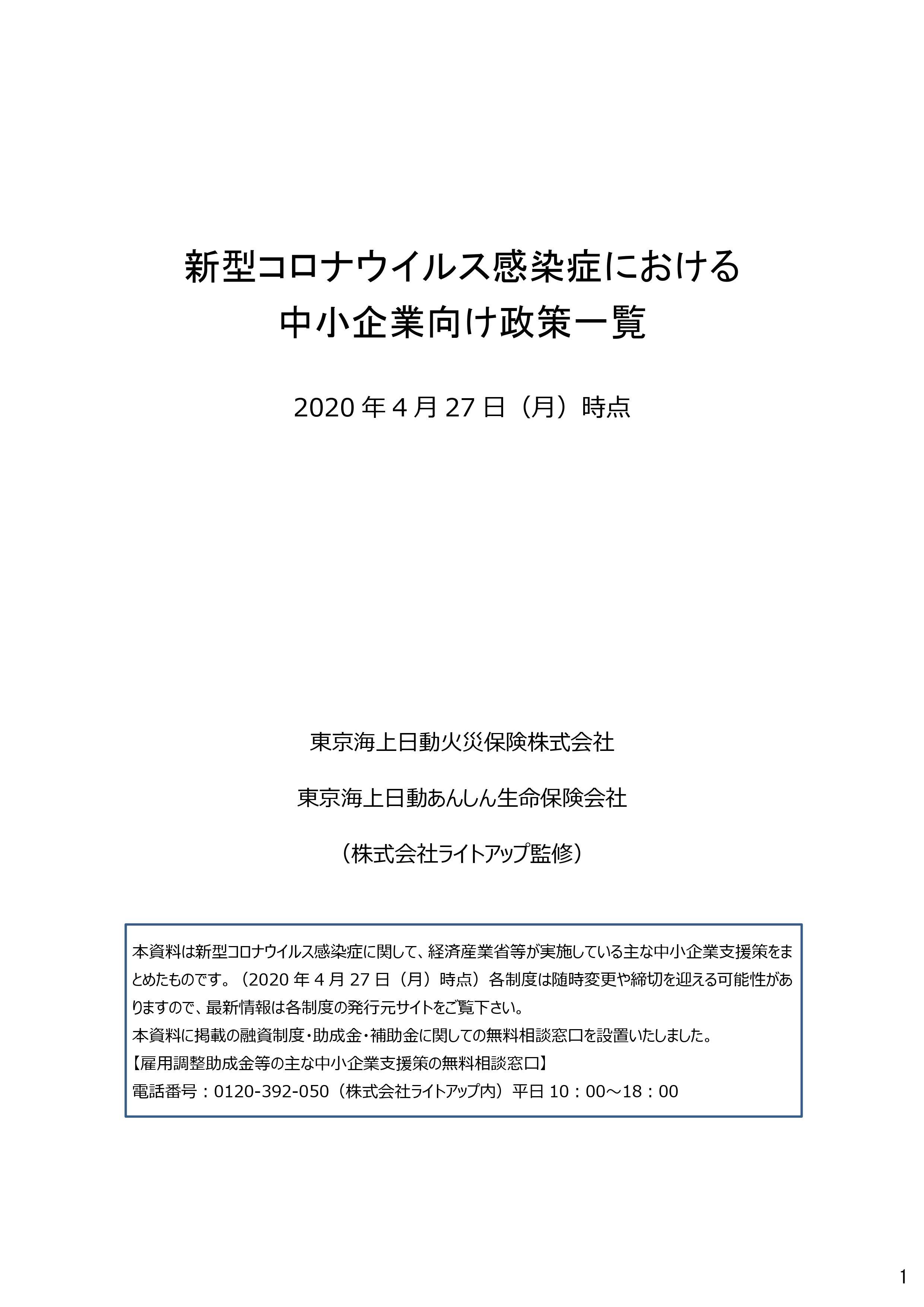 火災 保険 東京 海上 日動